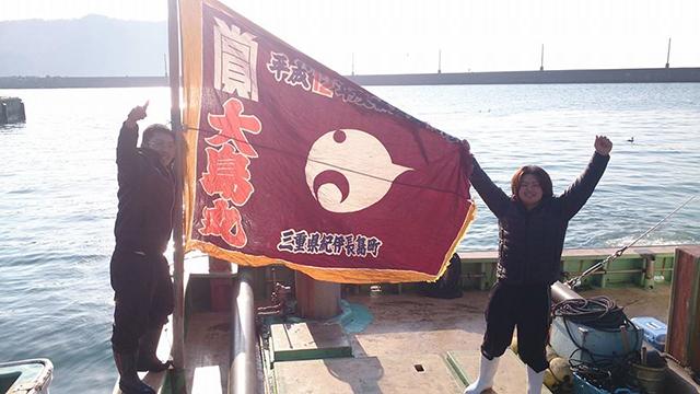 大漁旗と記念撮影